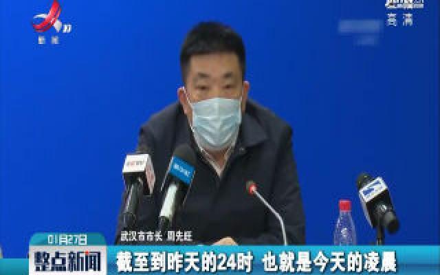 武汉市市长周先旺通报疫情和防控工作情况