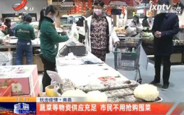 抗击疫情·南昌:蔬菜等物资供应充足 市民不用抢购囤菜