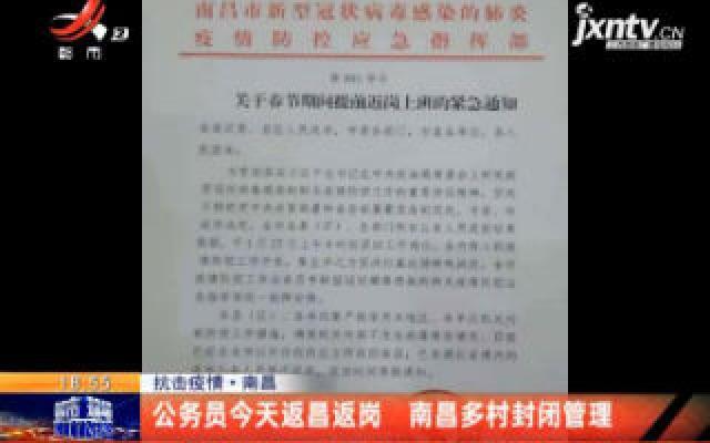 抗击疫情·南昌:公务员1月27日返昌返岗 南昌多村封闭管理