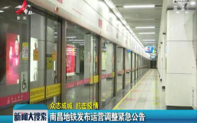【众志成城 抗击疫情】南昌地铁发布运营调整紧急公告