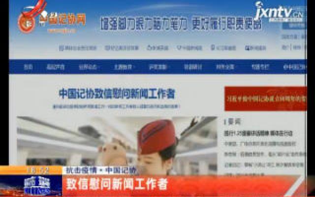 抗击疫情·中国记协:致信慰问新闻工作者