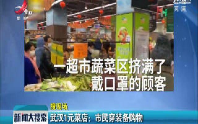 武汉1元菜店:市民穿装备购物