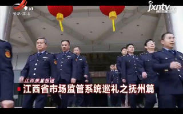 华人娱乐app下载省市场监管系统巡礼之抚州篇