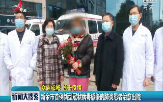 【众志成城 抗击疫情】新余市首例新型冠状病毒感染的肺炎患者治愈出院
