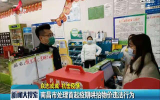 【众志成城 抗击疫情】南昌市处理首起疫期哄抬物价违法行为