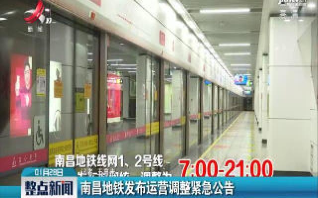 南昌地铁发布运营调整紧急公告
