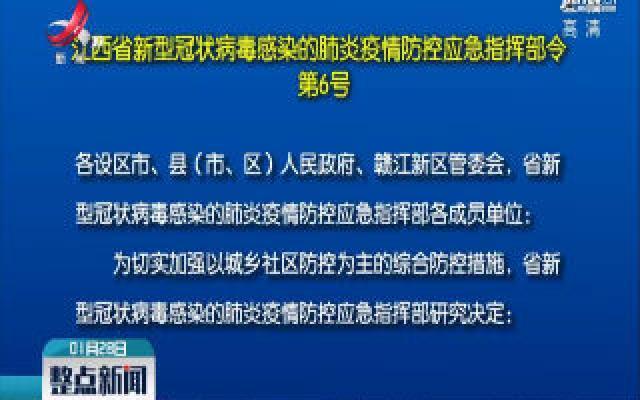 江西省新型冠状病毒感染的肺炎疫情防控应急指挥部令(第6号)