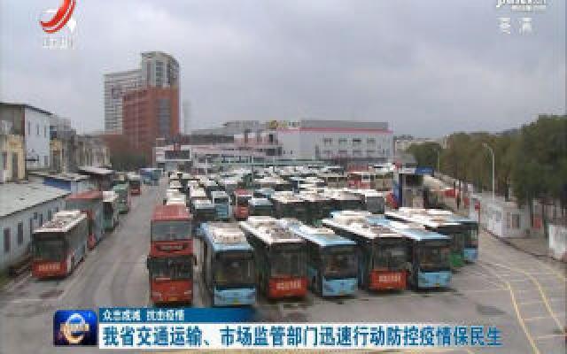 【众志成城 抗击疫情】我省交通运输、市场监管部门迅速行动防控疫情保民生