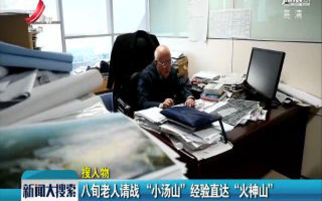 """北京:八旬老人请战""""小汤山""""经验直达""""火神山"""""""