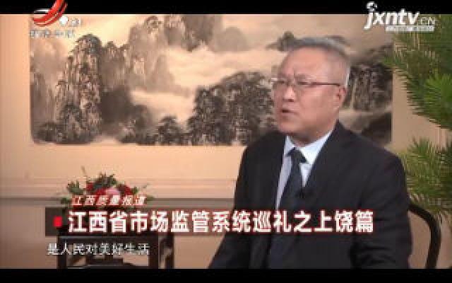 江西省市场监管系统巡礼之上饶篇