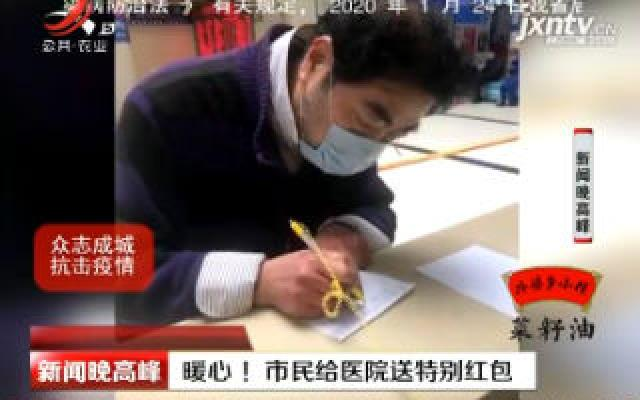 南昌:暖心! 市民给医院送特别红包