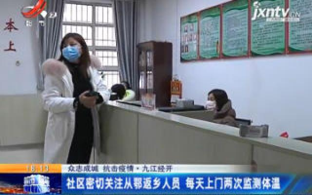 【众志成城 抗击疫情】九江经开:社区密切关注从鄂返乡人员 每天上门两次监测体温