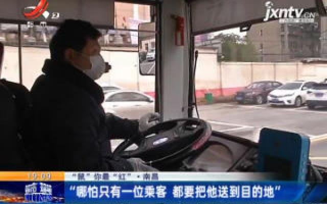 """""""鼠""""你最""""红""""·南昌:""""哪怕只有一位乘客 都要把他送到目的地"""""""