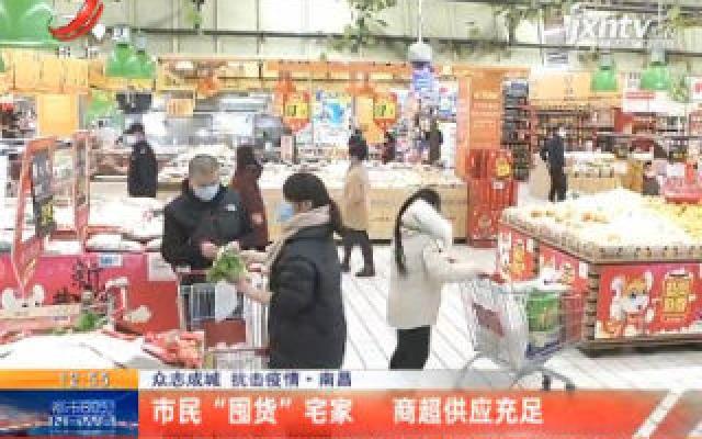 """【众志成城 抗击疫情】南昌:市民""""囤货""""宅家 商超供应充足"""