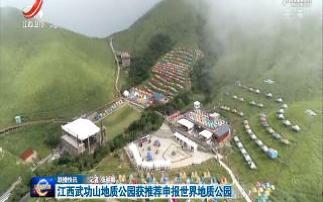 江西武功山地质公园获推荐申报世界地质公园