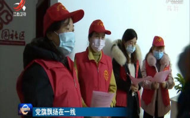 """【党旗飘扬在一线】关闭休假模式 开启""""控制键"""":高安市党员干部打响疫情防控战"""