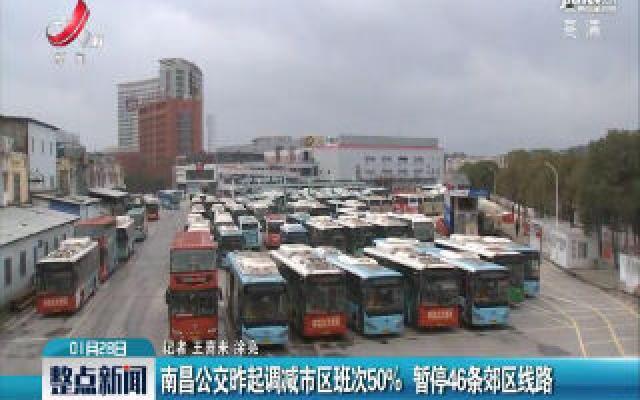 南昌公交1月27日起调减市区班次50% 暂停46条郊区线路