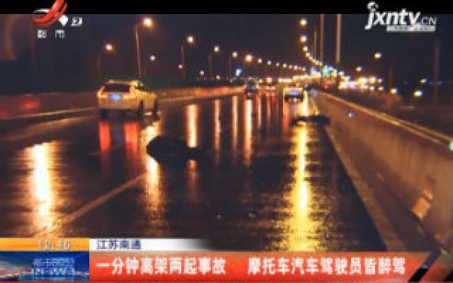 江苏南通:一分钟高架两起事故 摩托车汽车驾驶员皆醉驾