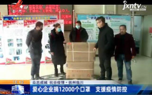 【众志成城 抗击疫情】抚州临川:爱心企业捐12000个口罩 支援疫情防控