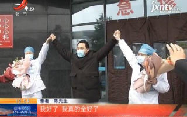 """【众志成城 抗击疫情】江西:萍乡一例确诊患者治愈:""""我好了 我全好了!"""""""