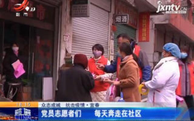【众志成城 抗击疫情】宜春:党员志愿者们 每天奔走在社区
