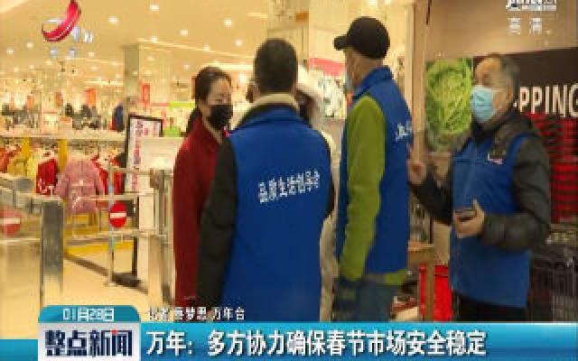 万年:多方协力确保春节市场安全稳定