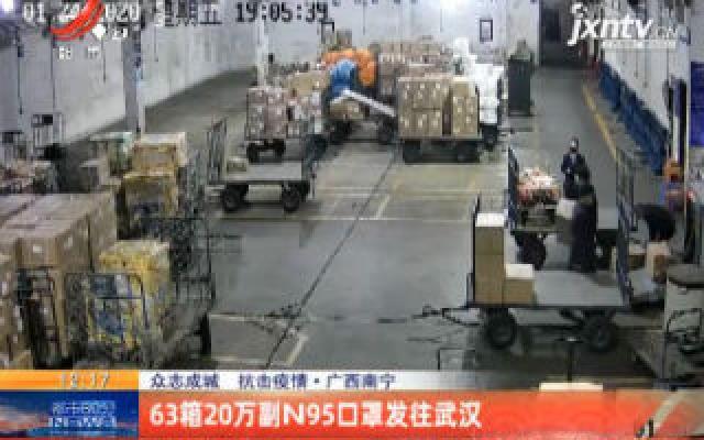 【众志成城 抗击疫情】广西南宁:63箱20万副N95口罩发往武汉