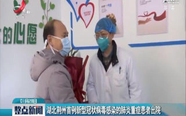 湖北荆州首例新型冠状病毒感染的肺炎重症患者出院