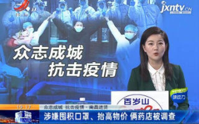 【众志成城 抗击疫情】南昌进贤:涉嫌囤积口罩、抬高物价 俩药店被调查