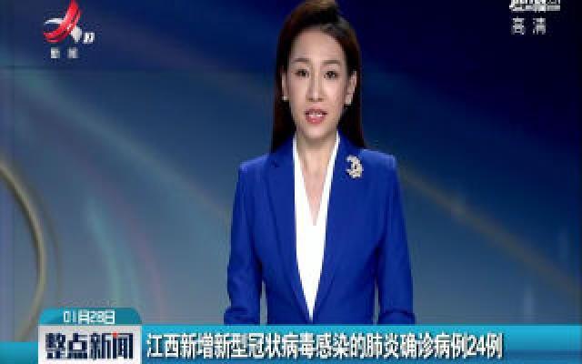 江西新增新型冠状病毒感染的肺炎确诊病例24例