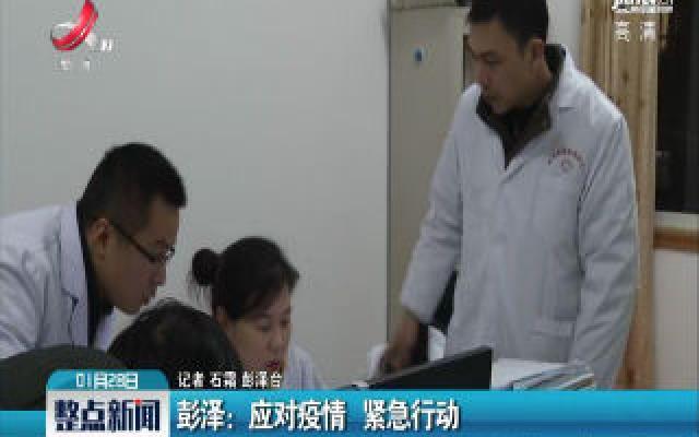 彭泽:应对疫情 紧急行动