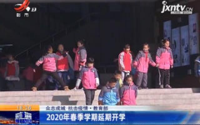 【众志成城 抗击疫情】教育部:2020年春季学期延期开学