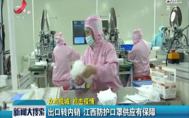 【众志成城 抗击疫情】出口转内销 江西防护口罩供应有保障