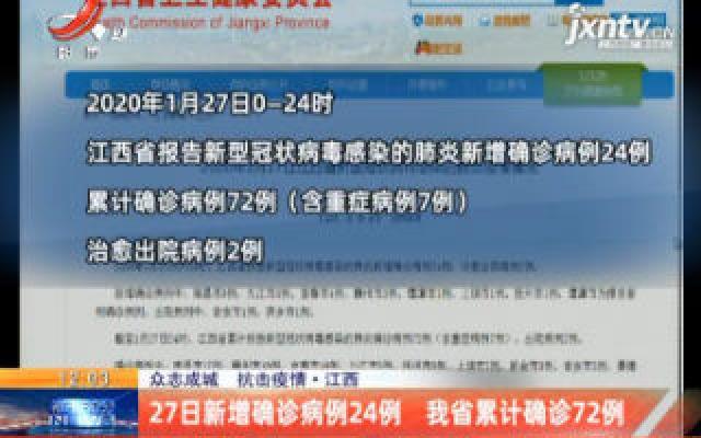 【众志成城 抗击疫情】华人娱乐app下载:27日新增确诊病例24例 我省累计确诊72例