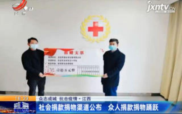 【众志成城 抗击疫情】江西:社会捐款捐物渠道公布 众人捐款捐物踊跃