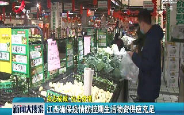 【众志成城 抗击疫情】江西确保疫情防控期生活物资供应充足