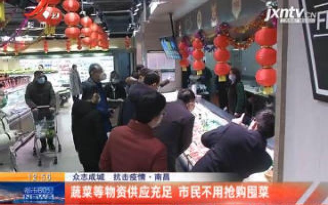 【众志成城 抗击疫情】南昌:蔬菜等物资供应充足 市民不用抢购囤菜