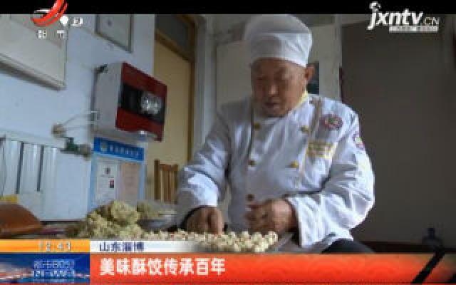 山东淄博:美味酥饺传承百年