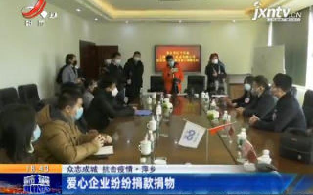【众志成城 抗击疫情】萍乡:爱心企业纷纷捐款捐物