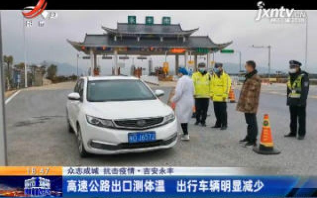 【众志成城 抗击疫情】吉安永丰:高速公路出口测体温 出行车辆明显减少