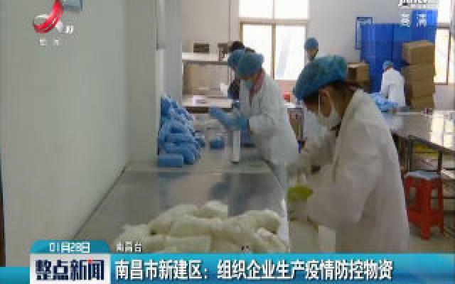 南昌市新建区:组织企业生产疫情防控物资