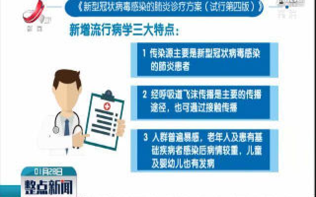 国家卫健委发布最新诊疗方案 新增流行病学三大特点