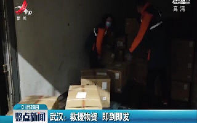 武汉:救援物资 即到即发