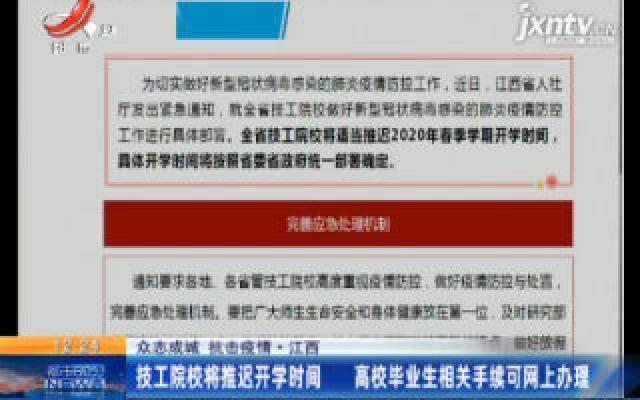 【众志成城 抗击疫情】江西:技工学院将推迟开学时间 高校毕业生相关手续可网上办理