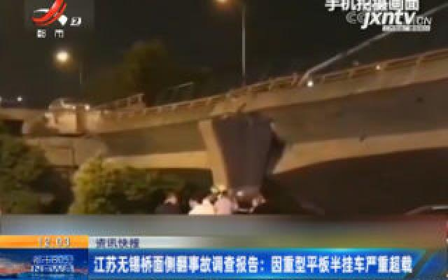 江苏无锡桥面侧翻事故调查报告:因重型平板半挂车严重超载