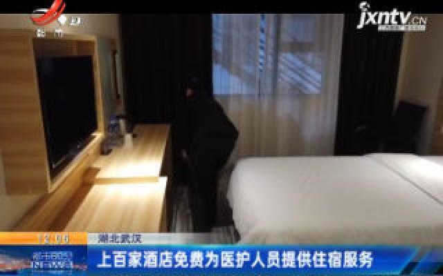 【众志成城 抗击疫情】湖北武汉:上百家酒店免费为医护人员提供住宿服务