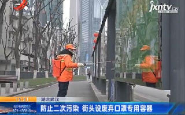 【众志成城 抗击疫情】湖北武汉:防止二次污染 街头设废弃口罩专用容器