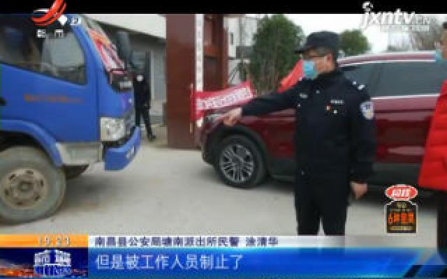 春节警事·南昌县:男子驾车闯卡点 被拦下竟打伤防控员