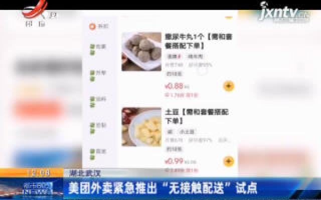 """【众志成城 抗击疫情】美团外卖紧急推出""""无接触配送""""试点"""