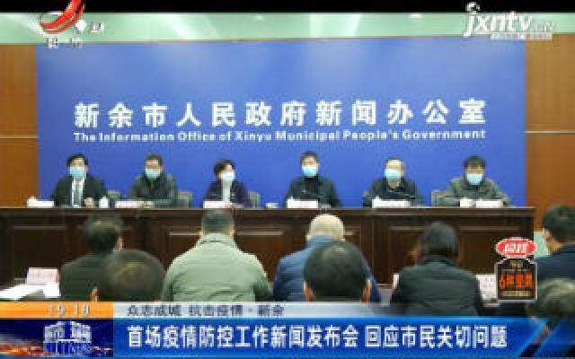 【众志成城 抗击疫情】新余:首场疫情防控工作新闻发布会 回应市民关切问题